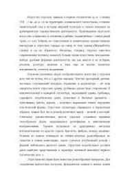 Искусство этрусков реферат по искусству и культуре скачать  Искусство этрусков реферат по искусству и культуре скачать бесплатно Древний Рим Этрурия живопись архитектура скульптура Ахилл