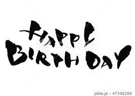 誕生日カード 手書きのイラスト素材 Pixta