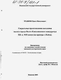 Новости Ивановской митрополии Православные новости Титульный лист диссертации П Н Травкина