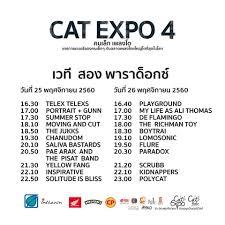 ? ตารางโชว์ Cat Expo 4 คนเล็ก เพลงโต... - BEC-TERO ENTERTAINMENT