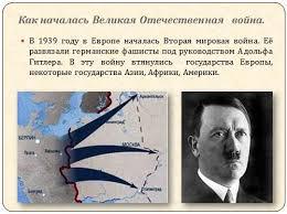 Презентация Великая Отечественная война гг  Как началась Великая Отечественная война В 1939 году в Европе началась Вторая мировая война Её развязали германские фашисты под руководством Адольфа