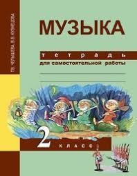 Учебники по музыке Страница  Музыка Тетрадь для самостоятельной работы 2 класс Челышева Т В Кузнецова В В