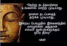 Whatever he said was already known to the hindus. Pin By Vijayakumar N On Gods Gallary Buddha Quote Buddha Quotes Inspirational Photo Album Quote