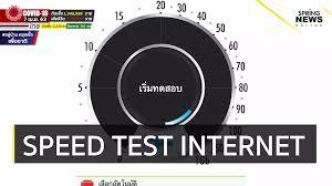 Wfh   เทสเน็ต เช็คความเร็วเน็ต ทดสอบ speedtest ทรู ais อินเตอร์เน็ตบ้าน TOT