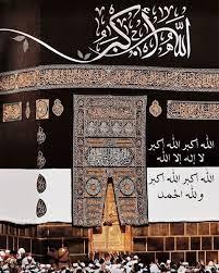 """Twitter पर P e a r l a: """"🕋🕌 الله أكبر الله أكبر لا إله إلا الله الله أكبر  الله أكبر ولله الحمد🕋 #رمزيات #تكبيرات #آية #مساء_الخير #عشر_مباركات  #عشر_ذي_الحجة #البحرين #الحج #bahrain… https://t.co/bQmEWZ4IKz"""""""