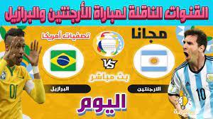 القنوات الناقلة المجانية لمباراة الأرجنتين والبرازيل في تصفيات أمريكا  الجنوبية 2022 - YouTube