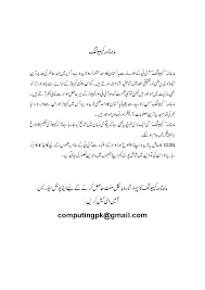 urdu zuban main information technology ka wahid mustanad jareeda computing gif