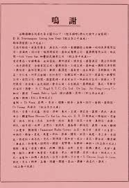 ad essay sam tet school form school magazine the r empire b c a d  sam tet school form school magazine ad 01