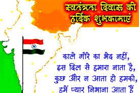 Happy Independence Day Quotes in Hindi 2017 - Hindi Shayari