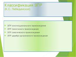 Презентация по физкультуре Обучение детей с задержкой  слайда 3 Классификация ЗПР К С Лебединская ЗПР конституционального происхождения ЗП