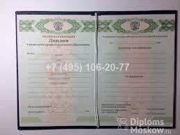 Купить диплом училища ПТУ с доставкой курьером Диплом о начальном образовании 2011 2017 года