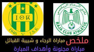 ملخص مباراة الرجاء و شبيبة القبائل نهائى كأس الاتحاد الأفريقى 2021 من قناة  كعابيش قطب - YouTube