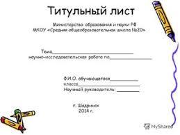 Титульный лист реферата для школы виды рефератов структура и  Титульный лист школьного реферата