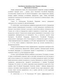 Моисеево законодательство курсовая по теории государства и права  Гражданское законодательство курсовая по теории государства и права скачать бесплатно кодекс Российская Федерация правительство президент федеральные