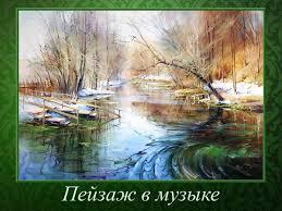 Пейзаж в музыке Образы природы в творчестве музыкантов  Пейзаж в музыке Образы природы в творчестве музыкантов