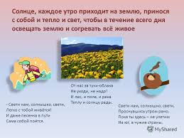 Презентация на тему Курсовая работа Перовой А А учителя  5 Свети
