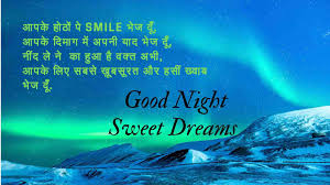 Top 90 Good Night Images With Quotes In Hindi For Whatsapp