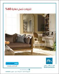 american home furniture store. Beautiful American Home Furnishings On Tag Archives Furniture Store In Kuwait