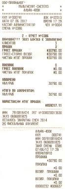 z отчёт Правила съема на обычной и онлайн кассе Альфа 400К