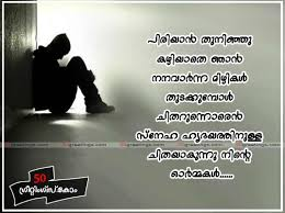 Sad Quotes That Make You Cry About Friendship Fascinating Sad Friendship Quotes That Make You Cry In Malayalam Hq Images On