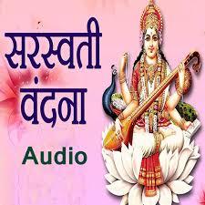 Saraswati vandana in sanskrit with lyrics , now any body can sing along with prayer. Saraswati Vandana Audio Apps On Google Play