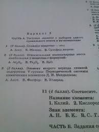Ответы mail ru Химия класс контрольная работа тема атомы  ru Химия 8 класс контрольная работа тема атомы химических элементов Помогите срочно пожалуйста Заранее спасибо