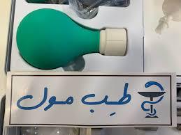 عنوان المنزل أو رقم السجل الطبي وما إلى ذلك). شراء جهاز بني ماستر برو الالماني طب مول