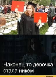 Наконец то девочка стала никем Игра престолов диплом  Наконец то девочка стала никем Игра престолов фэндомы диплом