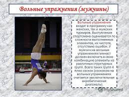 Гимнастика Гимнастика вольные упражнения реферат