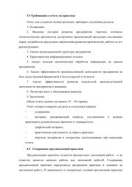 Отчет студента по преддипломной практике Требования к оформлению преддипломной практики
