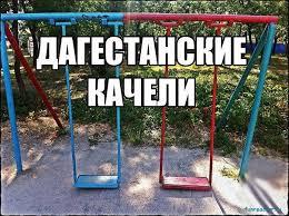 Картинки по запросу смешные картинки с надписями про дагестанцев