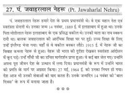 jawaharlal nehru essay in hindi essay on jawaharlal nehru in hindi  essay on jawaharlal nehru in hindi gxart orgshort paragraph on pt jawaharlal nehru in hindi