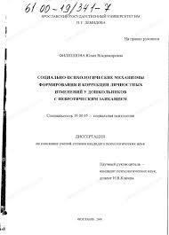 Диссертация на тему Социально психологические механизмы  Диссертация и автореферат на тему Социально психологические механизмы формирования и коррекции личностных изменений у