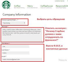 Франшиза Старбакс условия получения в России Франшиза Старбакс заявка на получение в России