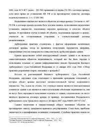 Договор аренды зданий и сооружений Курсовая юридические  Курсовая Договор аренды зданий и сооружений 6