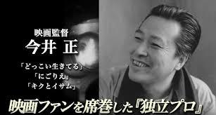 「1949年 - 今井正監督」の画像検索結果