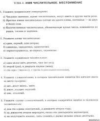 Контрольная работа с тестовыми заданиями ИМЯ ЧИСЛИТЕЛЬНОЕ  контрольная работа по русскому языку