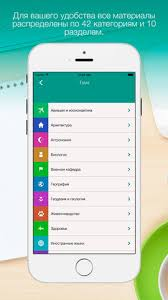 Рефераты Поиск рефератов контрольных курсовых iphone ipad  ios Рефераты Поиск рефератов контрольных курсовых