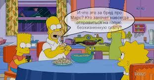 Немного экологического юмора от Симпсонов.
