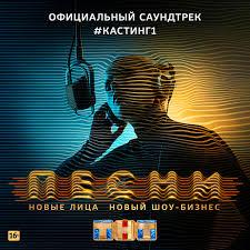<b>Various Artists</b>: <b>ПЕСНИ</b>. #Кастинг 1 (Официальный <b>саундтрек</b> ...