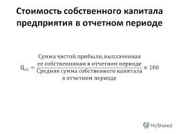 Презентация на тему Анализ источников формирования капитала  19 Стоимость собственного капитала предприятия в отчетном периоде