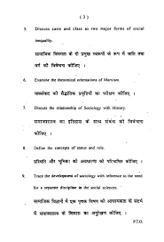essay topics for sociology sociology papers sociology research  sociology papers school of open learning sol question papers question paper school of open learning sol