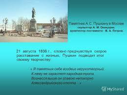 Презентация на тему И памятник воздвигли рукотворный  3 Памятник