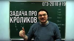 Задача про <b>кроликов</b> | ЕГЭ-2018. Задание 19. Математика ...