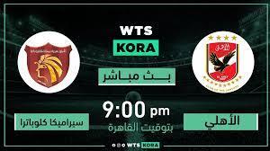 مشاهدة مباراة الأهلي ضد سيراميكا كليوباترا بث مباشر اليوم 7-8-2021 في  الدوري المصري - واتس كورة