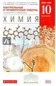 Книга Химия класс Контрольные и проверочные работы Базовый  Химия 10 класс Контрольные и проверочные работы Базовый уровень