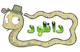 Image result for تفکر و سبک زندگی هشتم