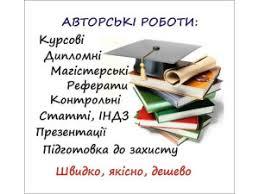 Дипломные курсовые контрольные работы в Одессе на заказ  Выполняем на заказ дипломные курсовые контрольные работы в Одессе