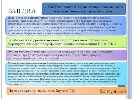 Презентация на тему ДИСЦИПЛИНЫ ПО ВЫБОРУ И ФАКУЛЬТАТИВНЫЕ  37 Б3