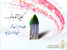 Image result for ‫سال و امام زمان‬‎